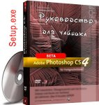 Устанавливаем Photoshop CS4