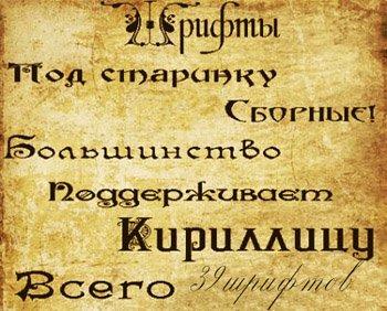 Сборник древних шрифтов для фотошопа