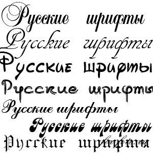 Скачать бесплатно русские шрифты