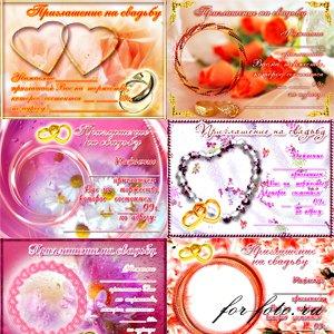 Скачать бесплатные свадебные открытки рамки