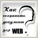 ���������� ��� WEB