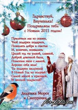 Поздравления для детей от деда мороза и снегурочки на дому