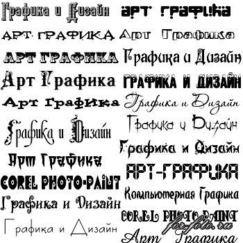 Скачать бесплатно русские шрифты 3