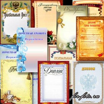 Сборник бланков грамот и дипломов